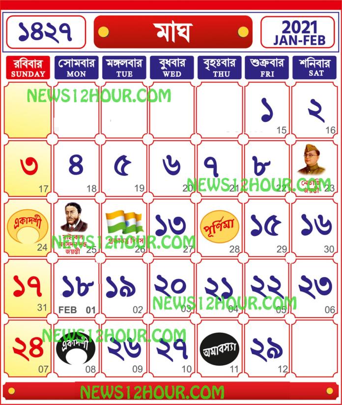 1427 Bengali Calendar - Maagh 1427, 2021 & 2022 Bengali