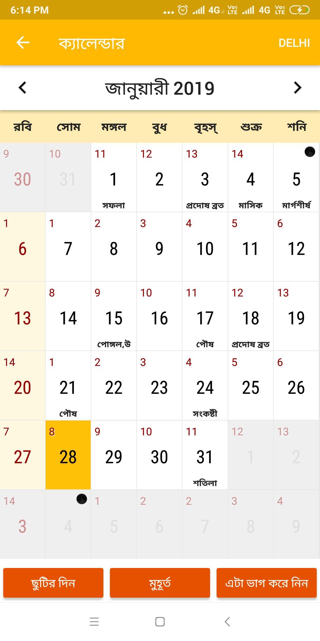 2022 Bengali Calendar - Nexta
