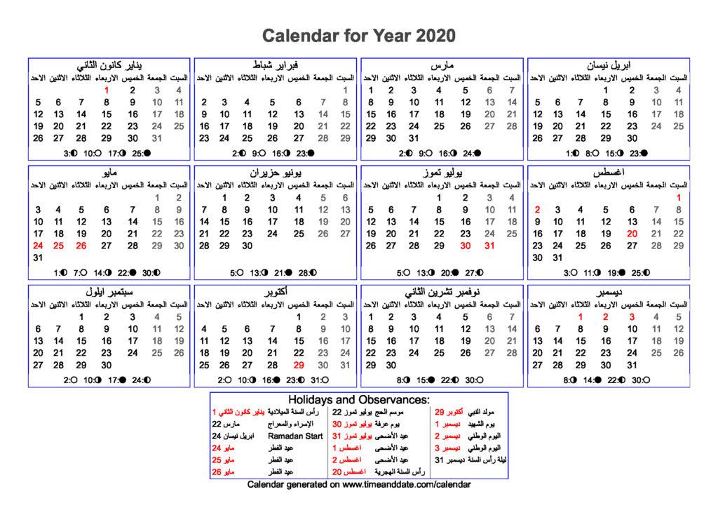 Arabic Calendar 2020 Pdf - Calendario 2019