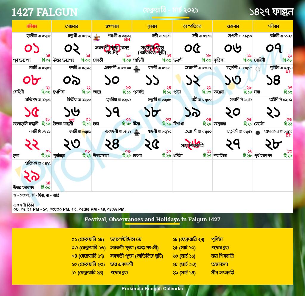 Bengali Calendar 2022 Marriage Dates