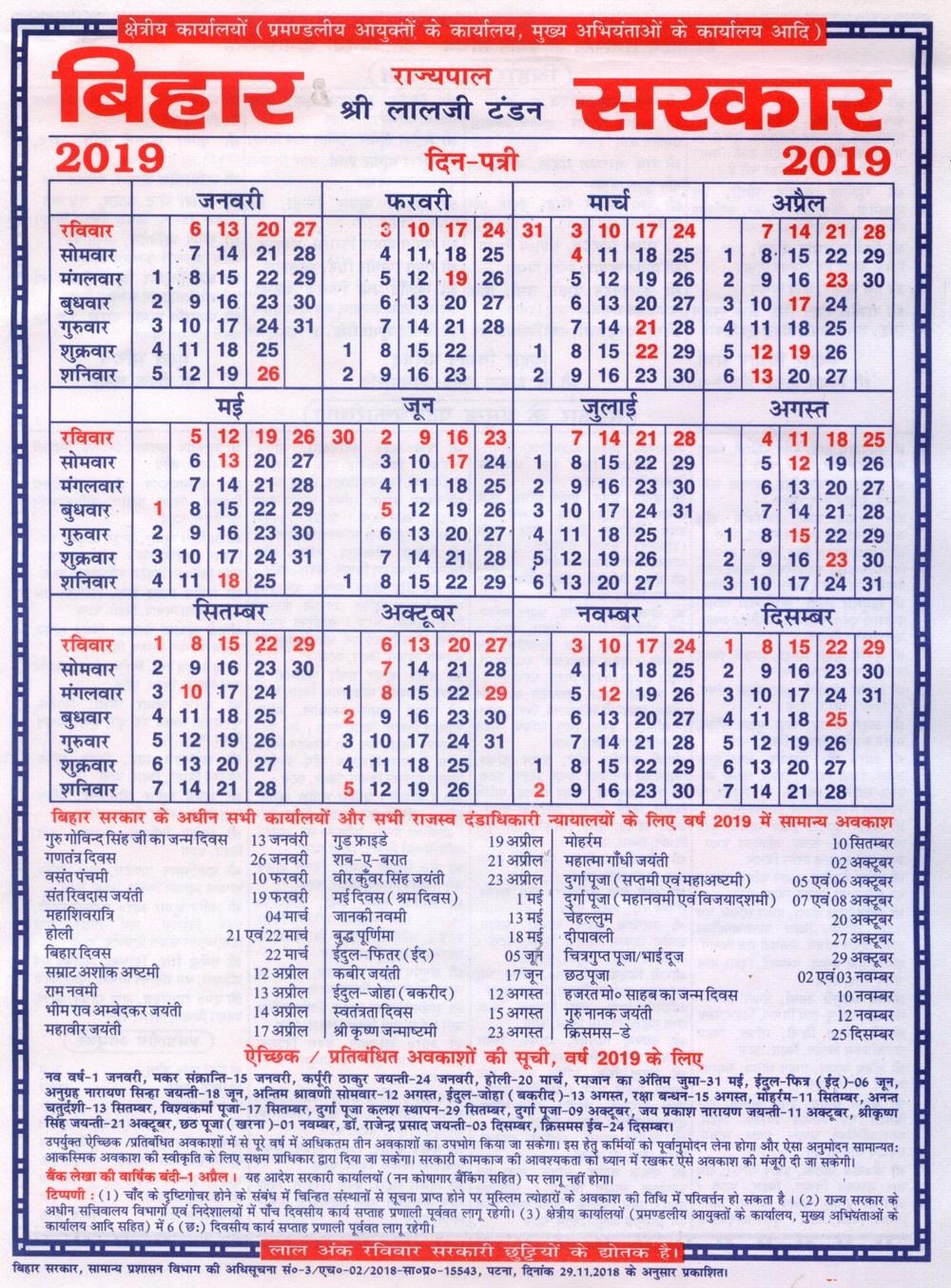 Calendar 2022 Bihar Sarkar