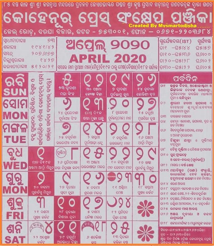 [%[Download Pdf] Odia Kohinoor Calendar 2020 April [Official Odia Calendar 2022 Pdf Odia Calendar 2022 Pdf%]