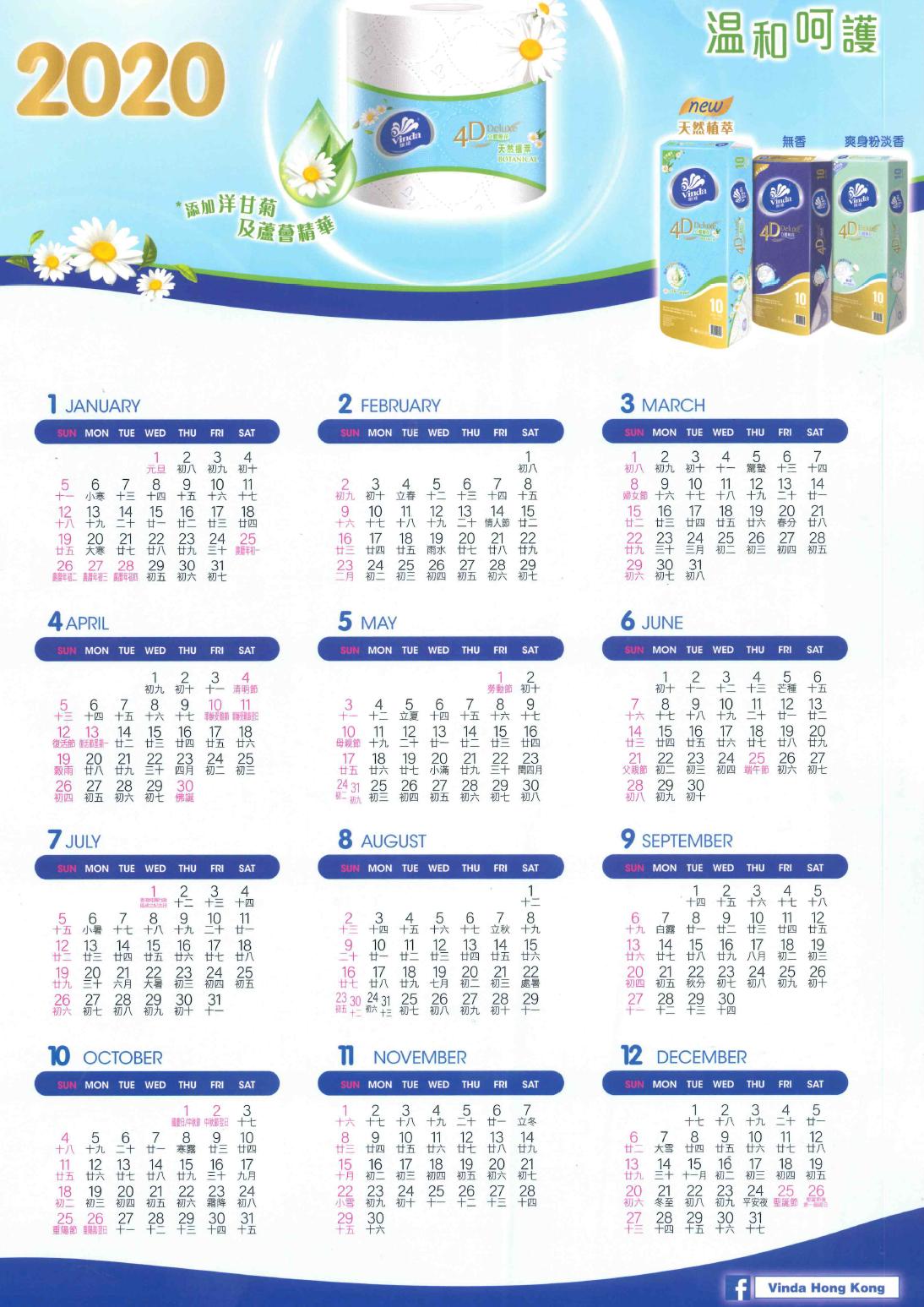 【2020年曆】下載維達香港二零二零年彩色版年曆 (歷/农历/行事曆/新曆及舊曆或稱農曆對照表/萬年曆/星期日排先
