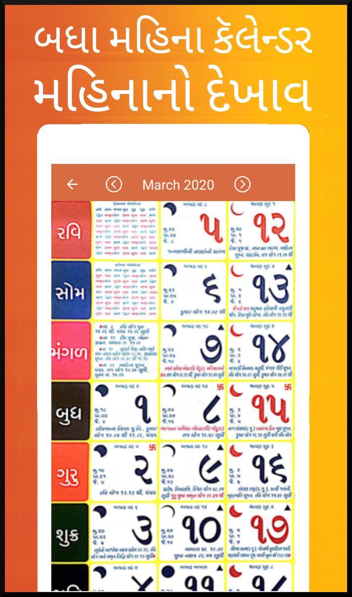 Gujarati Calendar 2021 April