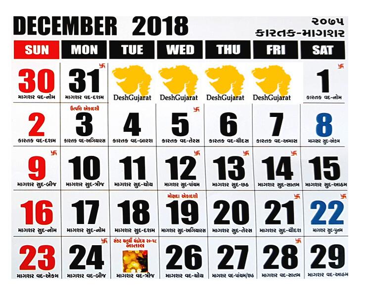 Gujarati Calendar 2022 August