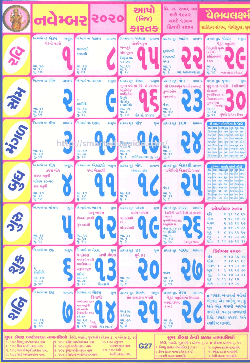 Gujarati Calendar November 2020 With Tithi