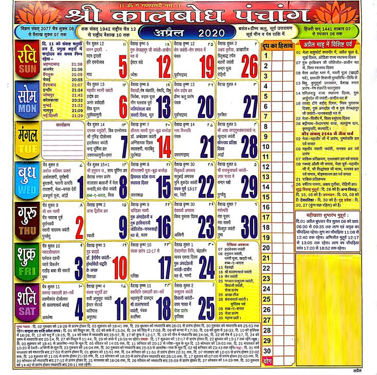 Hindu Calendar 2022 Marriage Dates