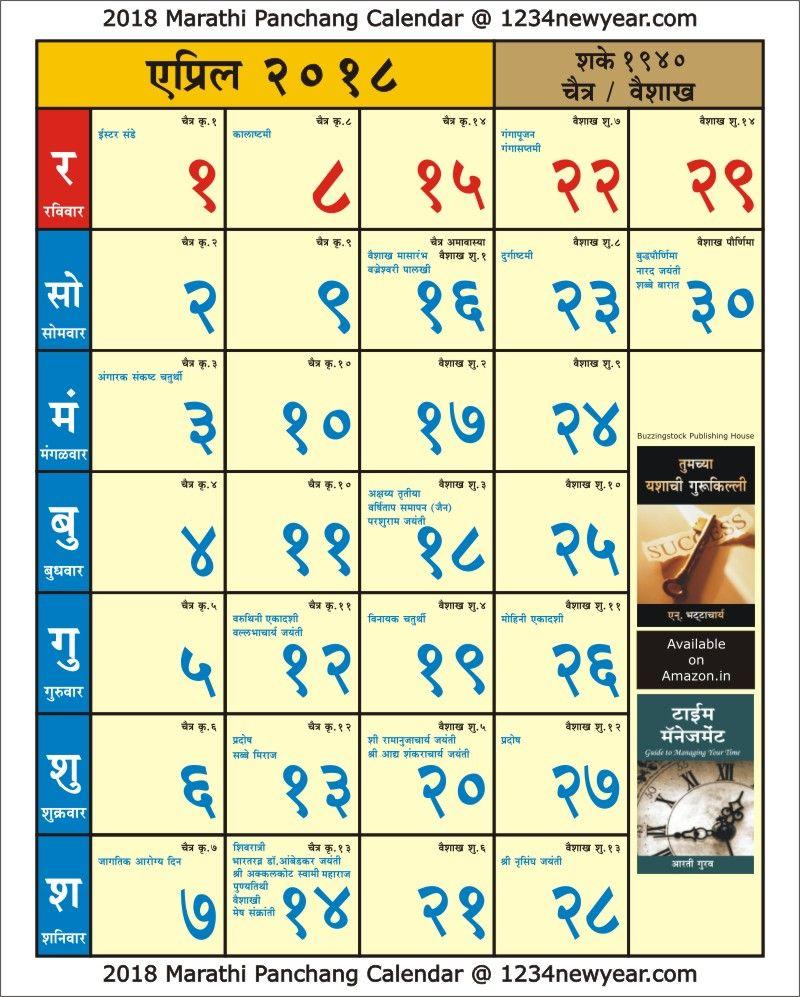 Kalnirnay 2020 Mahalaxmi Calendar 2021 Pdf Download - Yearmon