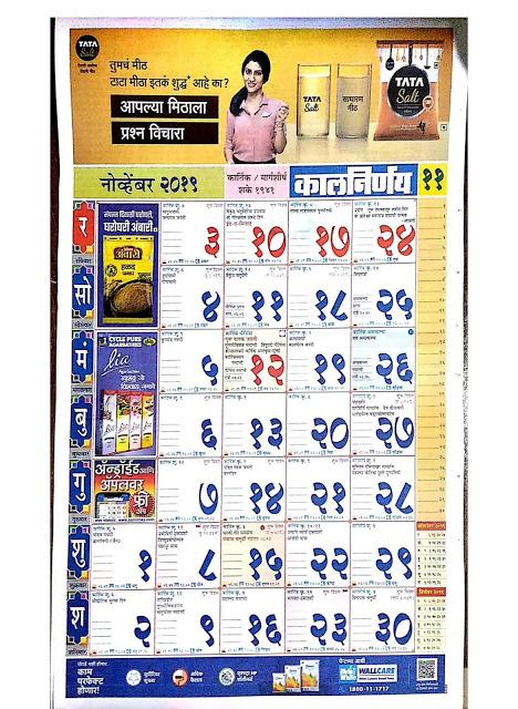 Kalnirnay Marathi Calendar 2022 Pdf