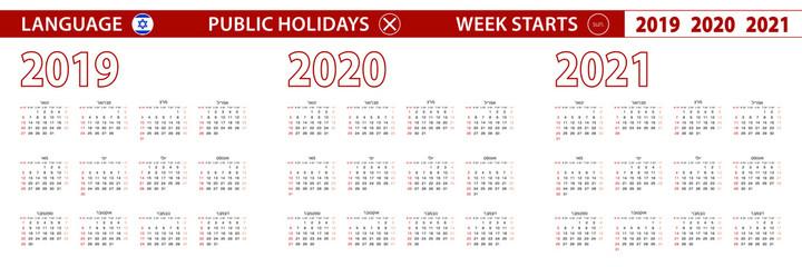 Karaite Calendar 2021