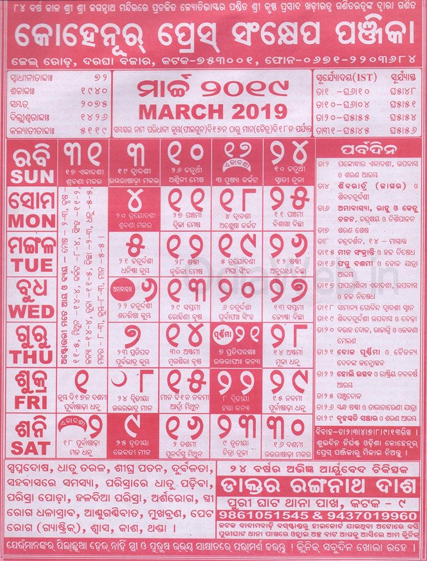 Kohinoor Calendar March 2019 Pdf Download - Odia Calendar 2019