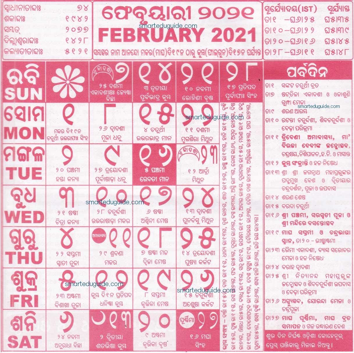 Kohinoor Odia Calendar 2021 February