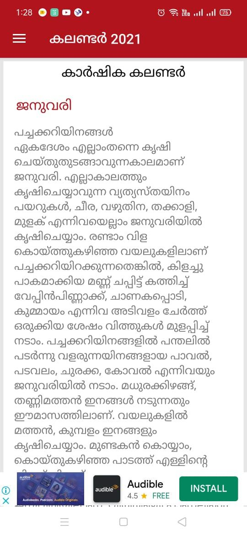 Malayalam Calendar 2022 August