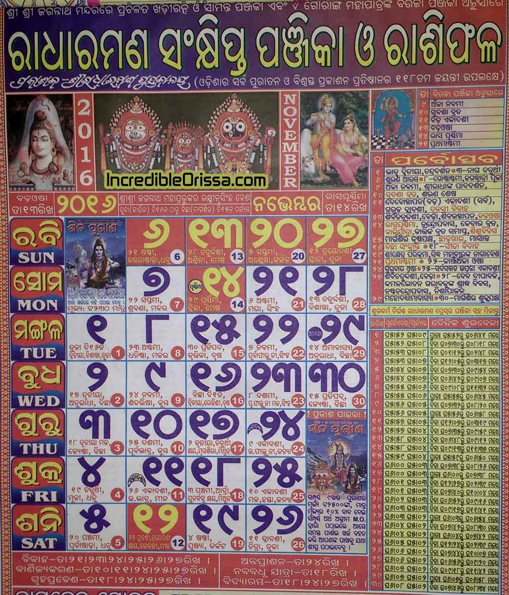 Odia Calendar 2016 - Oriya Radharaman, Kohinoor Pdf Download