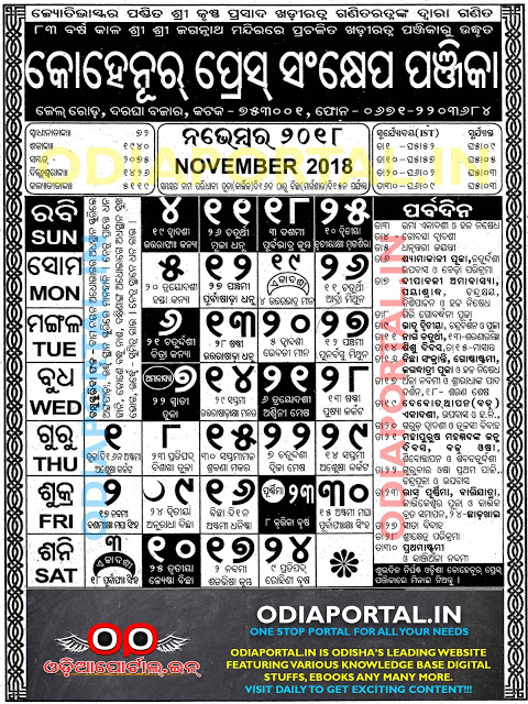 Odia Calendar 2022 Pdf