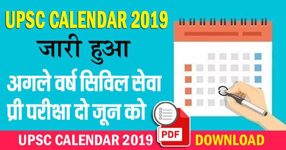 Upsc Calendar 2019 Ias Exam Dates Sheet Announced Pdf Download